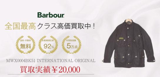 バブアー MWX0004BK51 INTERNATIONAL ORIGINAL 買取 画像