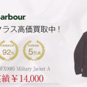 バブアー トキト 別注 MWX0085 Military Jacket A 買取 画像