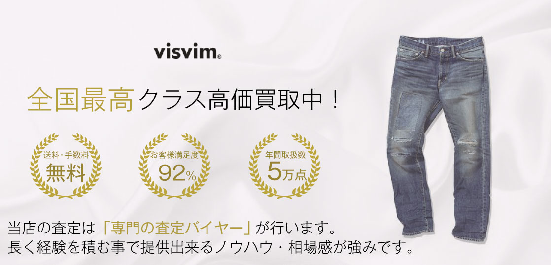 VISVIM ボトムス 高価買取中|宅配買取 ブランドバイヤー 画像