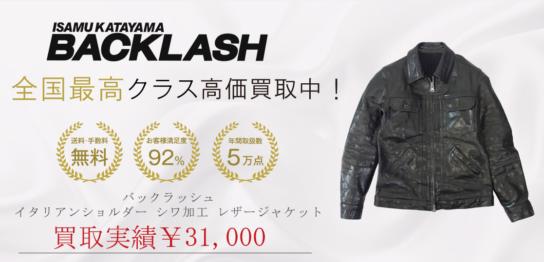 イサムカタヤマ バックラッシュ イタリアン ショルダー シワ加工 プルアップ レザー ジャケット 画像