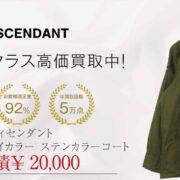 ディセンダント 19SS コーデュロイ カラー ステンカラー コート 画像