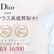 ディオールオム × ステューシー 20AW 033J600D0589 半袖Tシャツ 画像