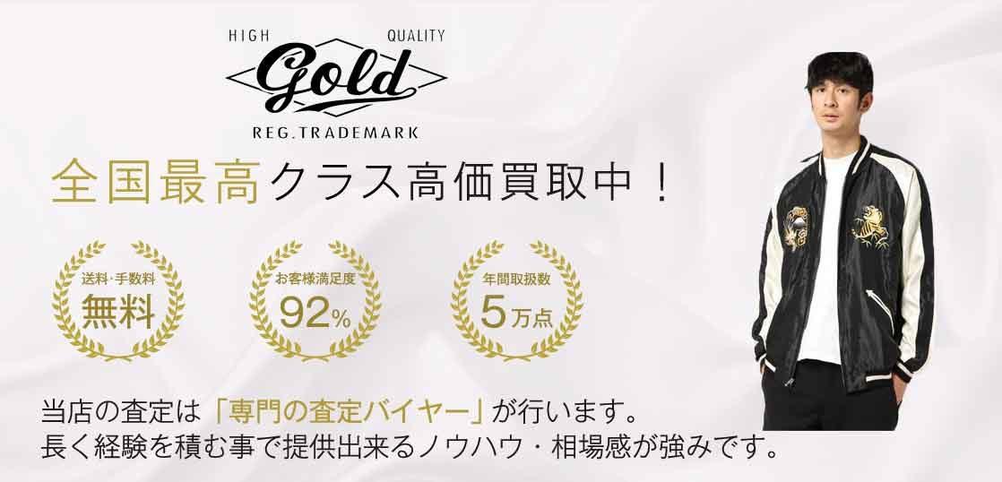 GOLD 高価買取中|宅配買取ブランドバイヤー