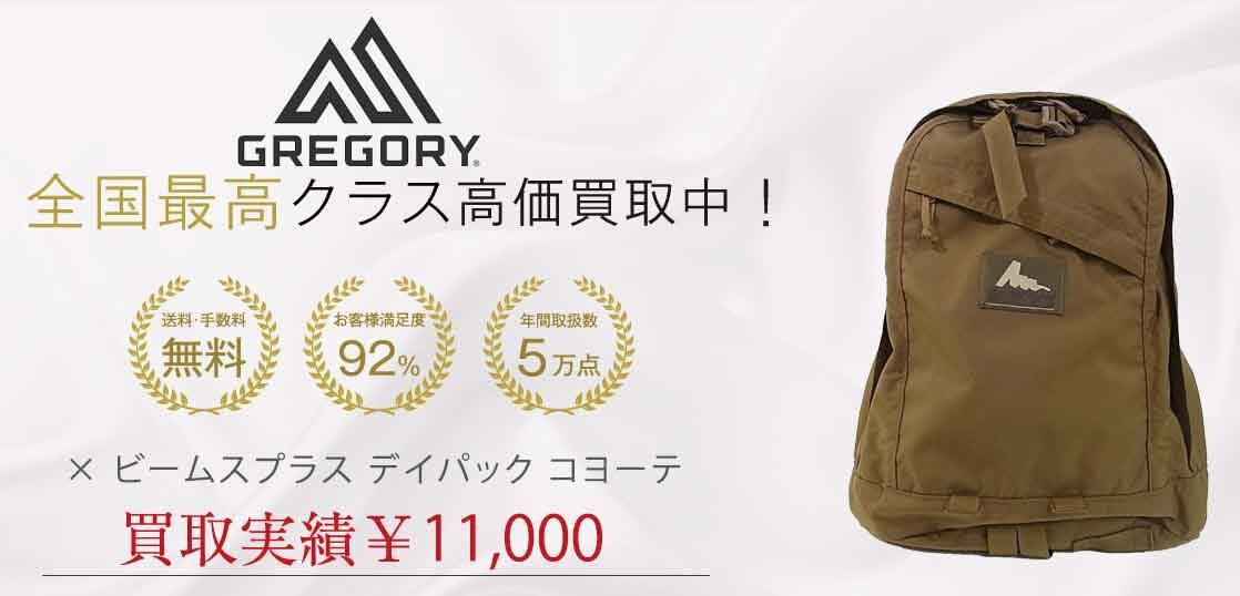 グレゴリー × ビームスプラス デイパック コヨーテ 買取実績 画像