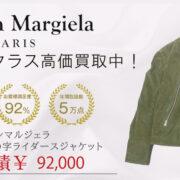 メゾンマルジェラカーフレザー 八の字 ライダースジャケット画像