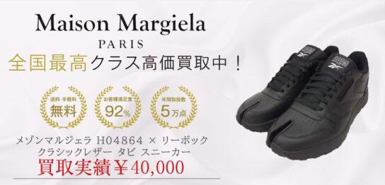 メゾンマルジェラ H04864 × リーボック クラシックレザー タビ スニーカー画像