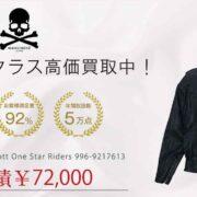 マスターマインド × Schott One Star Riders 996-9217613 買取実績 画像