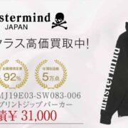 マスターマインド MJ19E03-SW083-006 モノグラム発砲プリント ジップ パーカー 画像