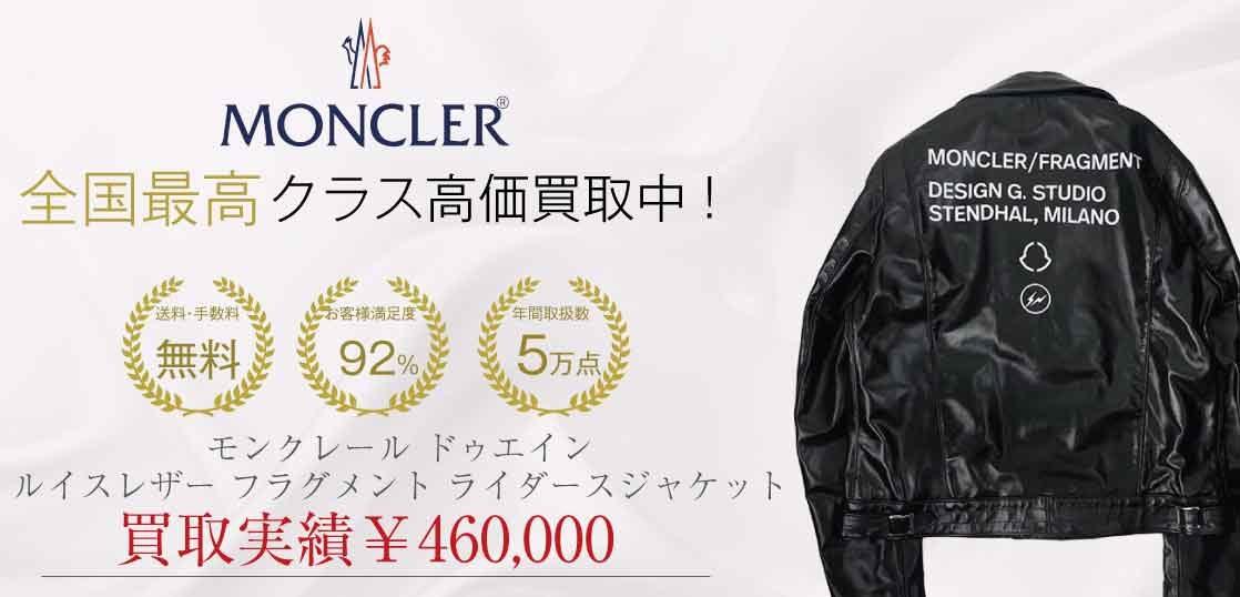 モンクレール ドゥエイン ルイスレザー フラグメントデザイン ダブル ライダース ジャケット 画像