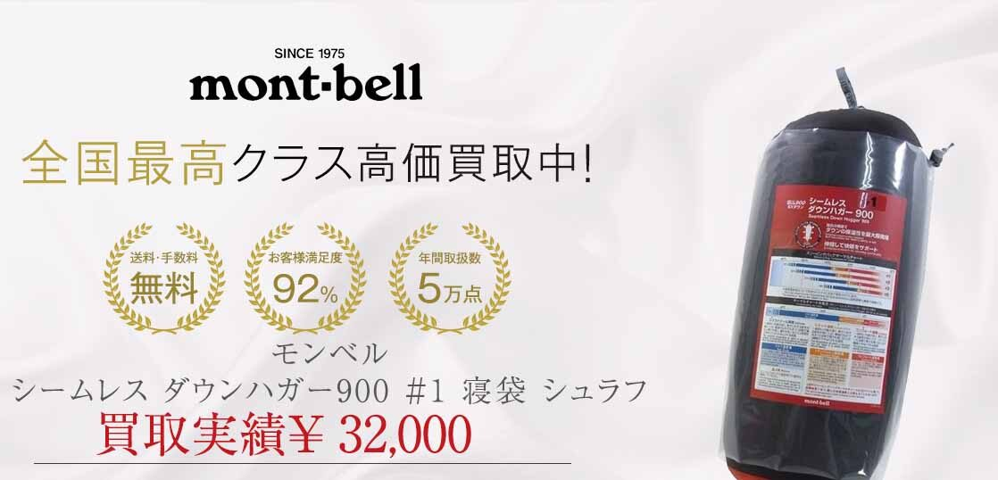 モンベル シームレス ダウンハガー900 #1 寝袋 シュラフ 画像