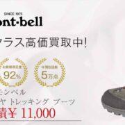 モンベル 1129465 テナヤ トレッキング ブーツ 画像