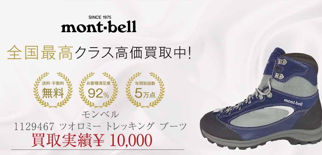 モンベル 1129467 ツオロミー トレッキング ブーツ 画像