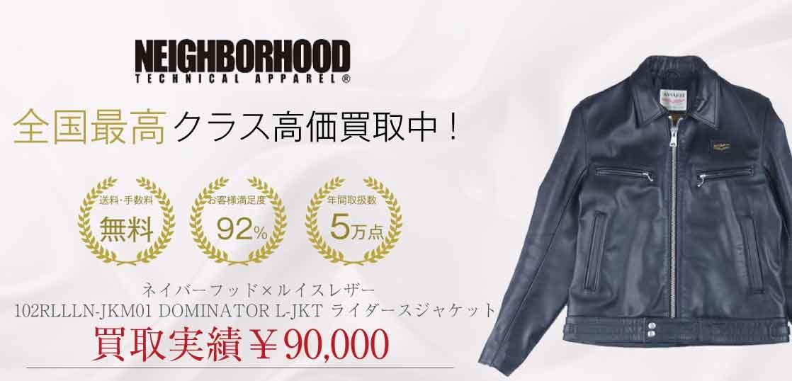 ネイバーフッド × ルイスレザー 102RLLLN-JKM01 DOMINATOR L-JKT レザー ライダース ジャケット 画像