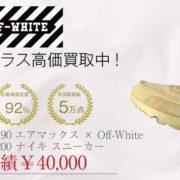 オフホワイト NIKE AIR MAX 90 エアマックス × Off-White AA7293-200 ナイキ スニーカー 画像
