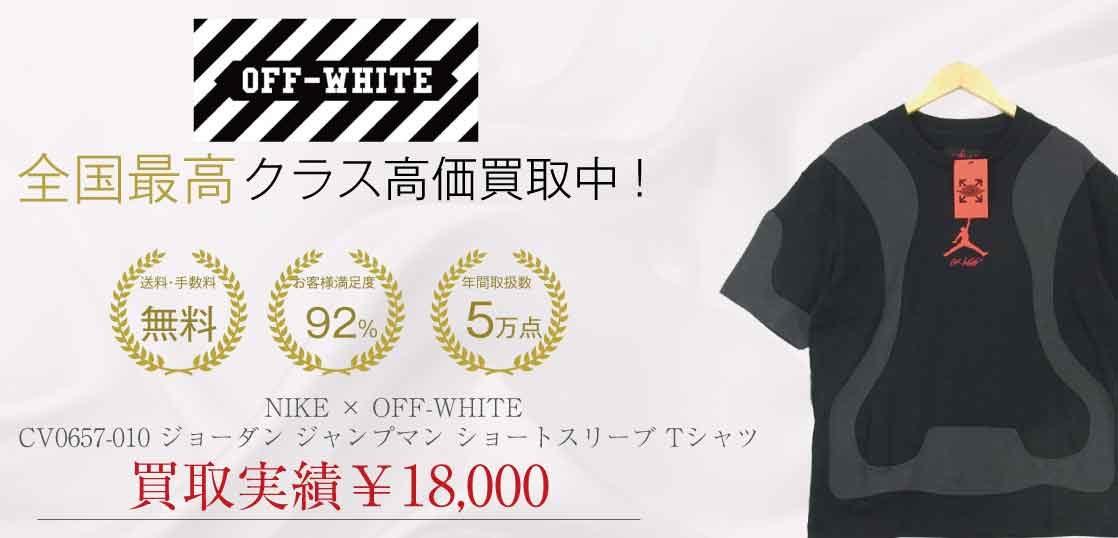 オフホワイト NIKE × OFF-WHITE CV0657-010 ジョーダン ジャンプマン ショートスリーブ Tシャツ 画像