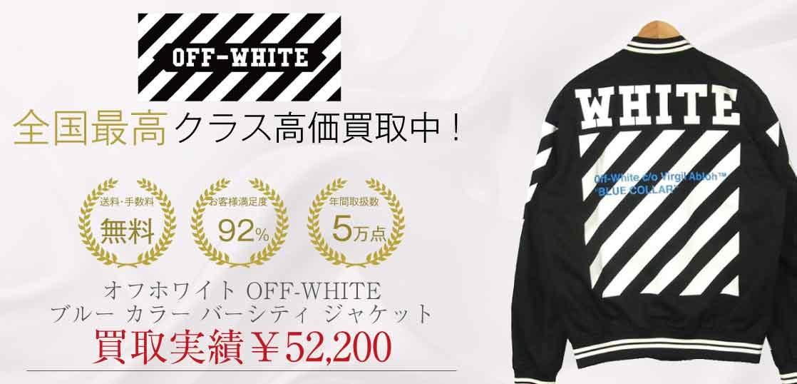 オフホワイト OFF-WHITE ブルー カラー バーシティ ジャケット 画像