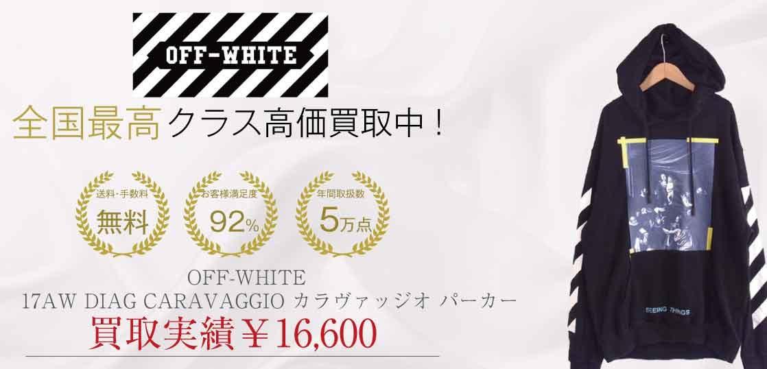 オフホワイト OFF-WHITE 17AW DIAG CARAVAGGIO カラヴァッジオ パーカー 国内正規品 画像