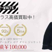 オフホワイト MONCLER × OFF-WHITE TREBEURDEN トレブールダン ボア ダウン ジャケット 画像