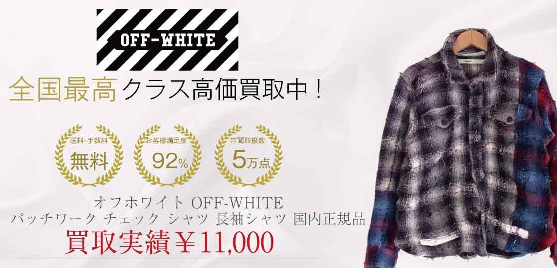 オフホワイト OFF-WHITE パッチワーク チェック シャツ 長袖シャツ 国内正規品 画像
