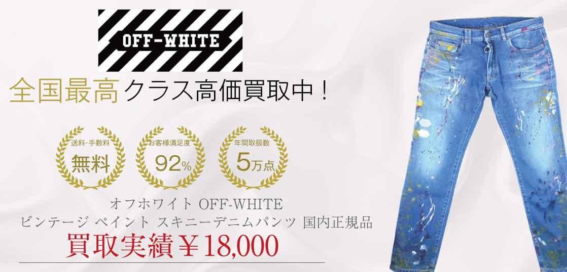 オフホワイト OFF-WHITE OMYA001R19C32021 19SS ビンテージ ペイント スキニー デニム パンツ 国内正規品 画像