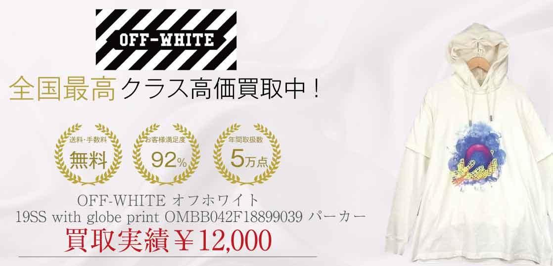 オフホワイト OFF-WHITE 19SS with globe print OMBB042F18899039 レイヤード パーカー 国内正規品 画像