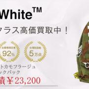 オフホワイトカモフラージュバックパックアイキャッチ画像