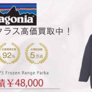 パタゴニア 27975 Frozen Range Parka 買取実績 画像