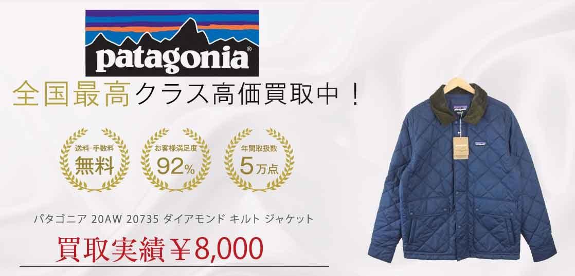 パタゴニア 20AW 20735 ダイアモンド キルト ジャケット 買取実績 画像