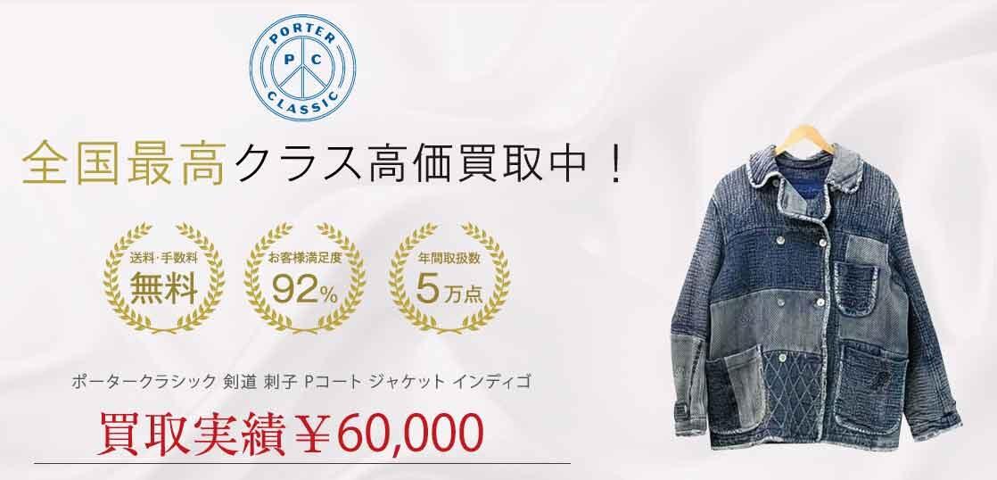 ポータークラシック 剣道 刺子 Pコート ジャケット インディゴ 買取実績 画像