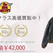 リアルマッコイズ MJ16102 A-1 ホースハイド レザー ジャケット 買取実績 画像