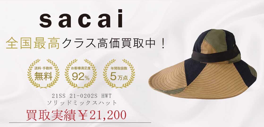 sacai ハットの買取実績画像