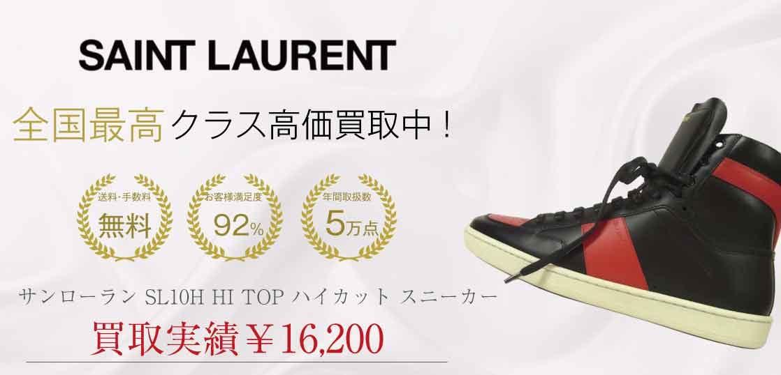 サンローラン SL10H HI TOP ハイカット スニーカー 画像