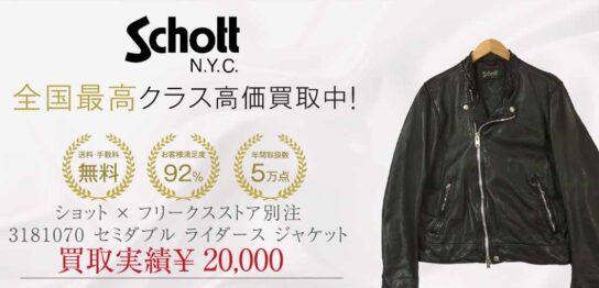ショット × フリークスストア 別注 3181070 セミダブル ライダース ジャケット 画像