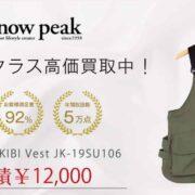 スノーピーク TAKIBI Vest JK-19SU106 買取実績 画像