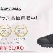 スノーピーク × ニューバランス MSRC4GSA スニーカー 画像