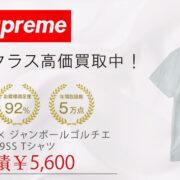 19SS シュプリーム × ジャンポールゴルチエ Tシャツ 買取実績画像