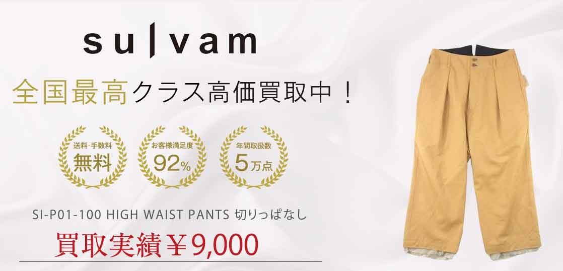 サルバム SI-P01-100 HIGH WAIST PANTS 切りっぱなし 買取実績