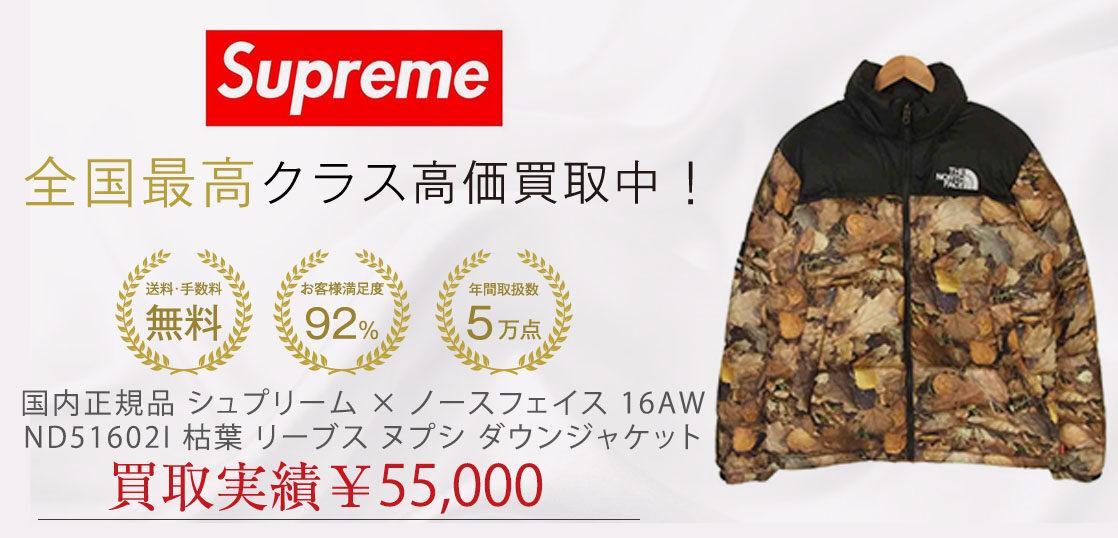 国内正規品 シュプリーム × ノースフェイス 16AW ND51602I リーブス 枯葉 ヌプシ ダウンジャケット 買取実績画像