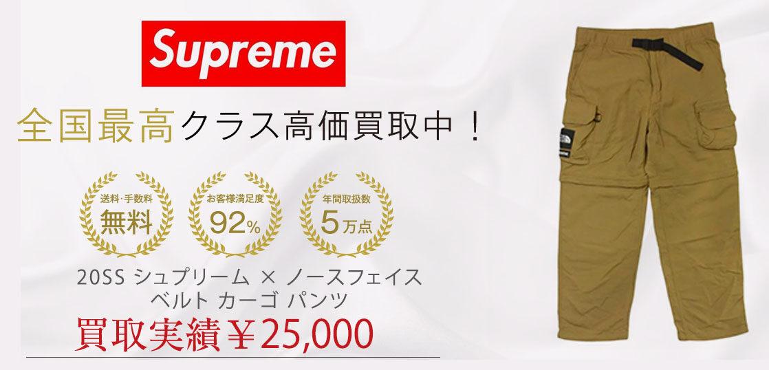 20SS シュプリーム × ノースフェイス ベルト カーゴ パンツ 買取実績画像