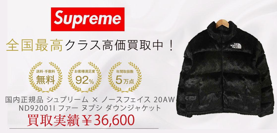 国内正規品 シュプリーム × ノースフェイス 20AW ND92001I ファー ヌプシ ダウンジャケット 買取実績画像