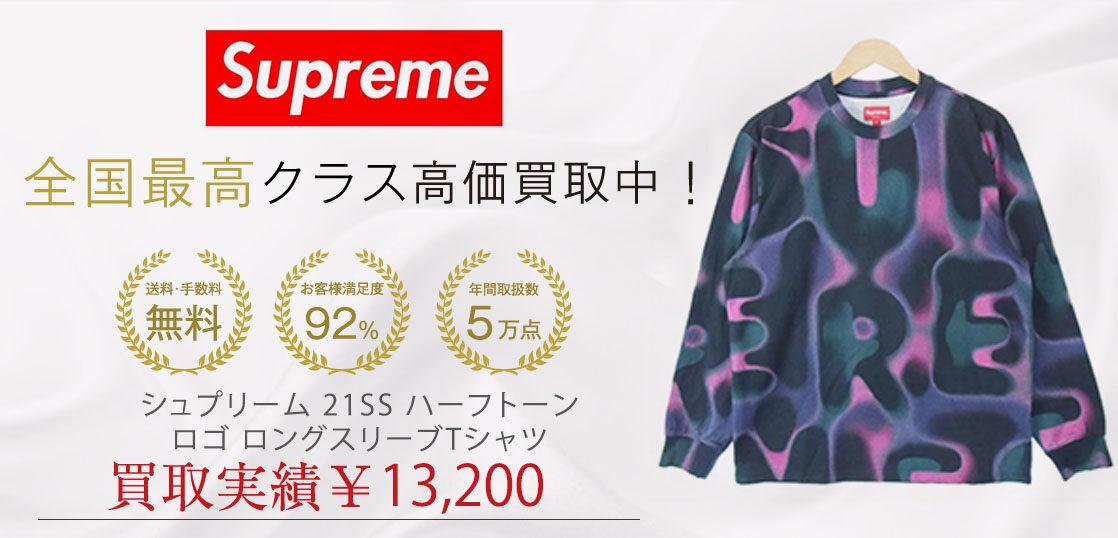 シュプリーム 21SS ハーフトーン ロゴ ロングスリーブTシャツ 買取実績画像