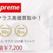 21SS シュプリーム マウス USA製 Tシャツ 買取実績画像
