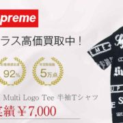 シュプリーム SUPREME 20AW Multi Logo Tee マルチ ロゴ 半袖Tシャツ 画像