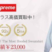 シュプリーム 19AW The Most Hooded Sweatshirt フーデッド スウェット 画像