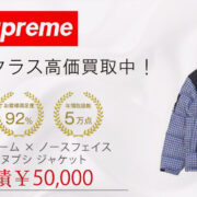 21SS シュプリーム × ノースフェイス スタッズ ヌプシ ジャケット 買取実績画像
