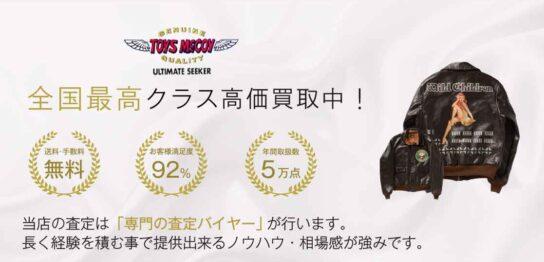トイズマッコイ レザージャケット 高価買取中|宅配買取 ブランドバイヤー 画像