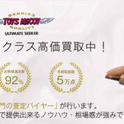 トイズマッコイ ブーツ・小物 高価買取中|宅配買取 ブランドバイヤー 画像