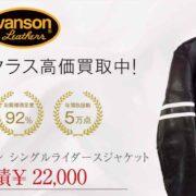 バンソン RJ ワッペン シングル ライダースジャケット 画像