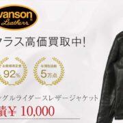 バンソン 襟付き シングルライダース レザージャケット 買取実績 画像