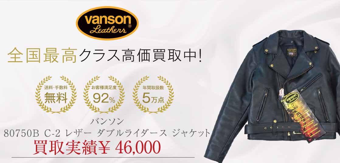 バンソン 80750B C-2 レザー ダブルライダース ジャケット 画像